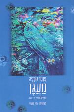 מעגן, שירים 1950-2012