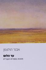 עד הלום - תחנות בספרות העברית