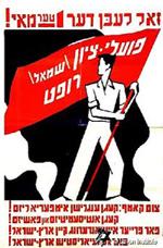 הסוציאליזם הציוני: שברו של חלום