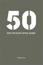 50 מושגים, עדויות וייצוגים של כיבוש