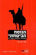 הנוסח הביטחוני ותרבות המלחמה העברית