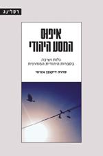 איפוס המסע היהודי