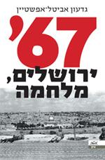 67, ירושלים, מלחמה