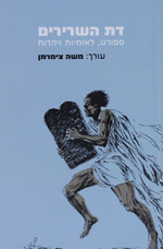 דת השרירים – ספורט, לאומיות ויהדות