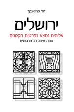 ירושלים - אלוהים נמצא בפרטים הקטנים