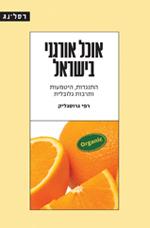 אוכל אורגני בישראל