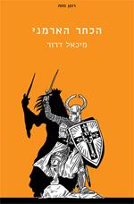 הכתר הארמני