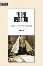 היהודי של הקצה