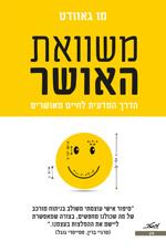 משוואת האושר