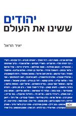 יהודים ששינו את העולם