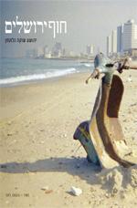 חוף ירושלים - ספר אמן
