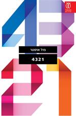 פול אוסטר 4321