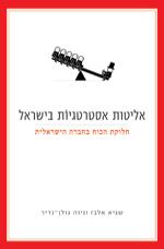 אליטות אסטרטגיוֹת בישראל