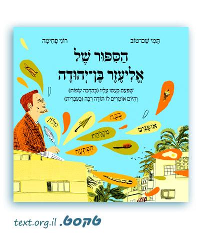 162 שנה לפטירתו של אליעזר בן יהודה